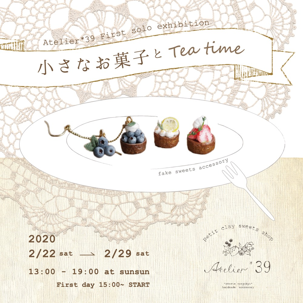Atelier*39 個展「小さなお菓子とTea time」
