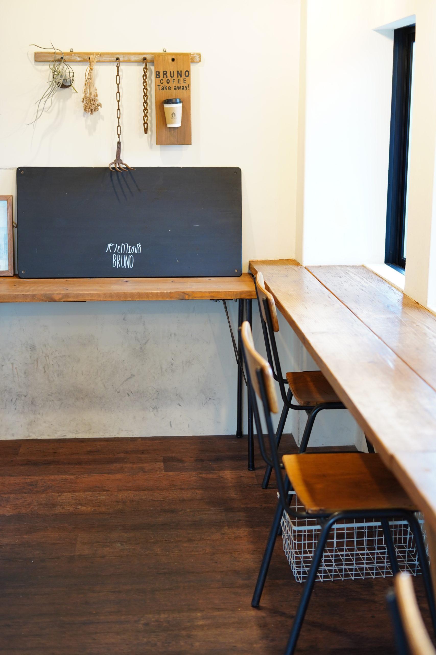 パンとカフェの店BRUNOさんのカフェスペース