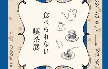 食べられない喫茶展vol.3 2021年10月9日~31日 DM表紙