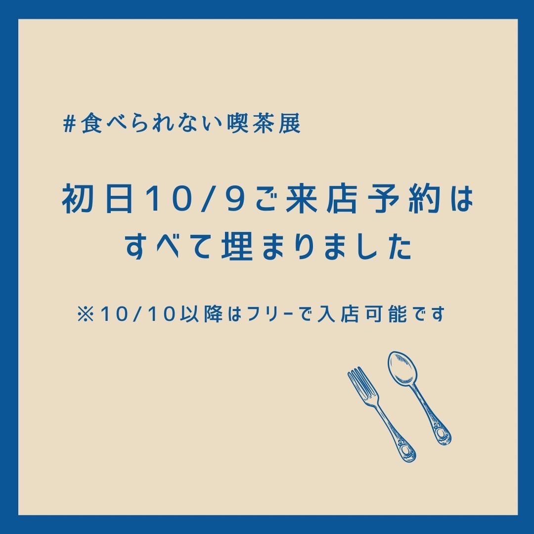 初日10月9日のみ事前予約制で、すべて満席になりました。