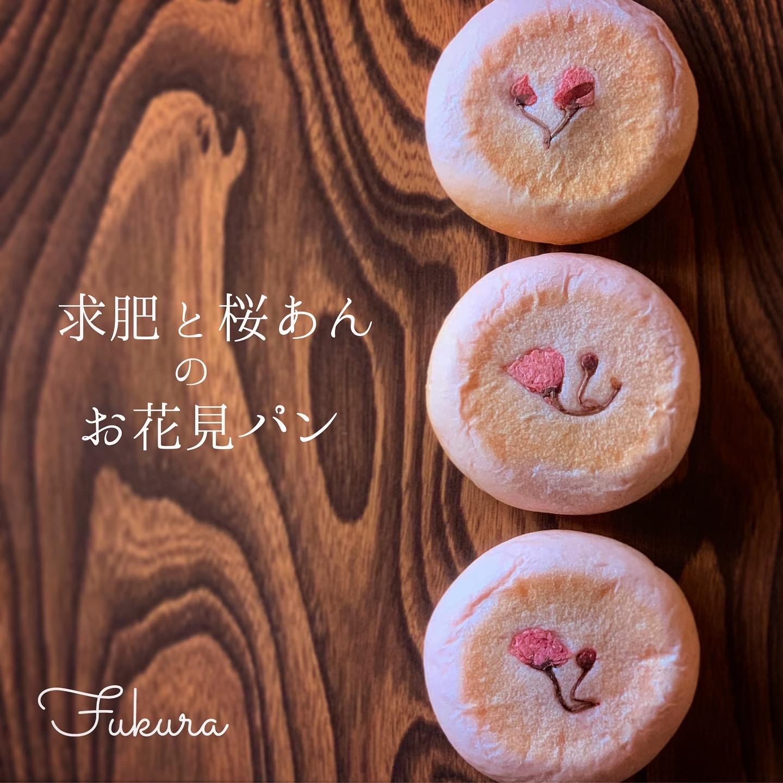 求肥と桜あんのお花見パン(文字入り)