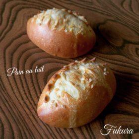 2019年5月発酵バターのパン・オ・レ