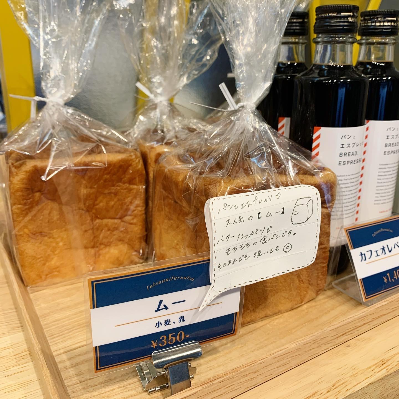 パンとエスプレッソとの人気食パンムー