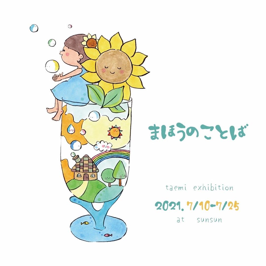 taemi個展「まほうのことば」by sunsun