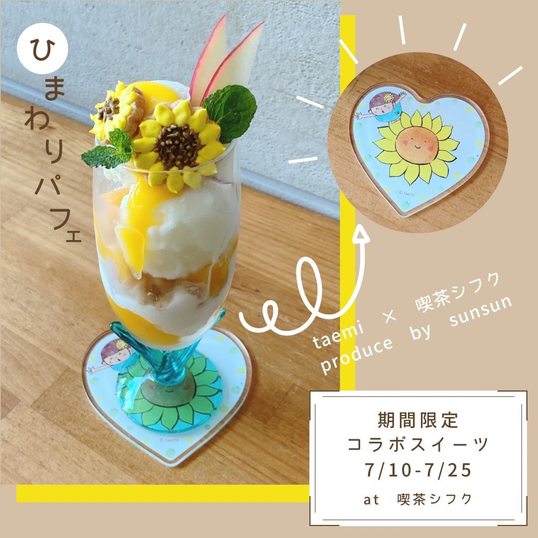 taemi×喫茶シフクのコラボスイーツ(ひまわりパフェ)