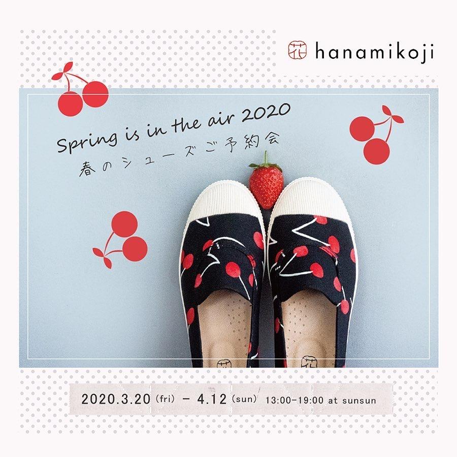 hanamikoji春のシューズご予約会