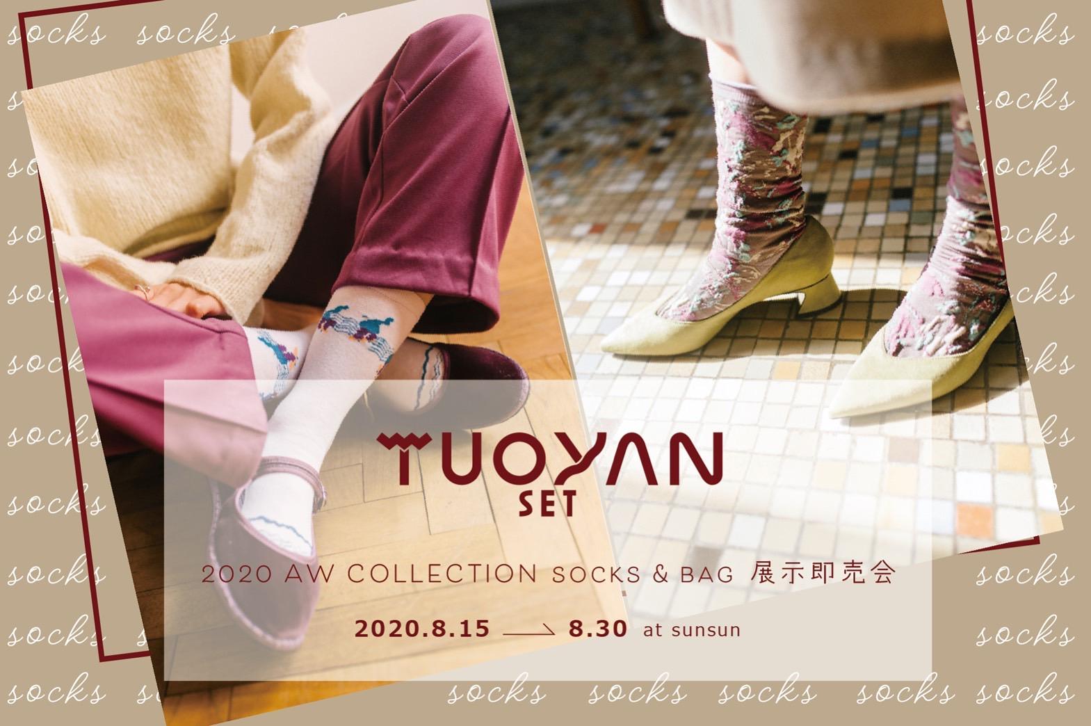 TUOYAN SET 2020 秋冬靴下コレクションのDM画像(2020年8月15日~8月30日まで)