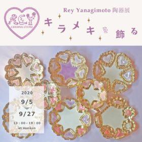 Rey Yanagimoto 陶器展「キラメキを飾る」