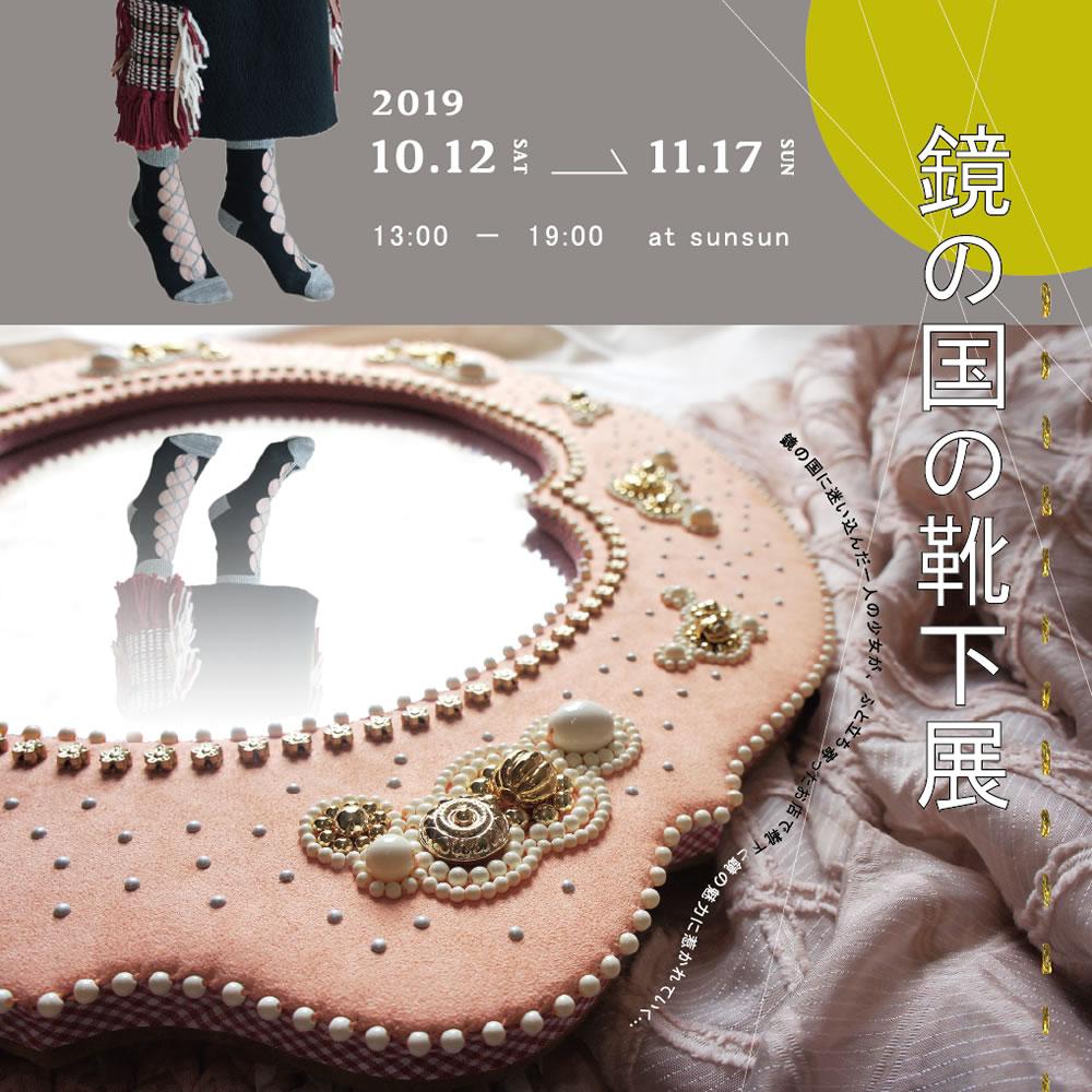 鏡の国の靴下展vol.3のDM