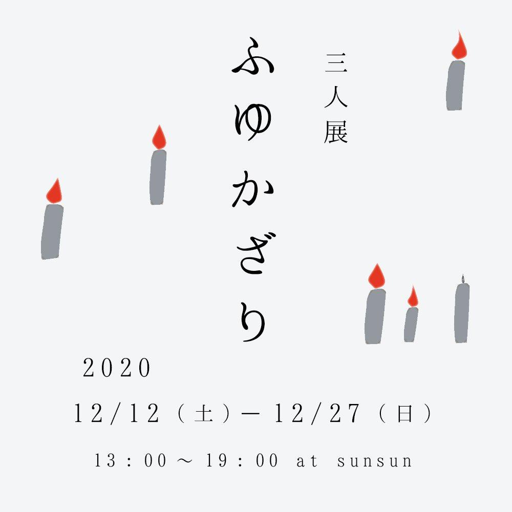 三人展「ふゆかざり」2020年12月13日~12月27日開催