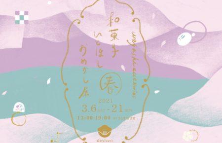 desicco 個展「和菓子 いとほし おめかし展 春」2021.3.6(sat)~3.21(sun)