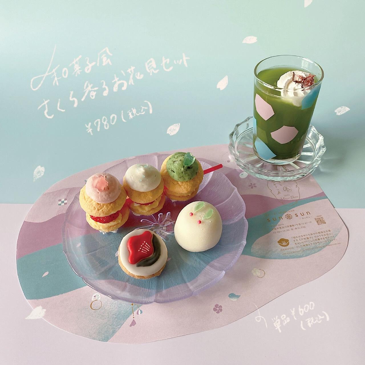 喫茶シフク×desicco 和菓子風 さくら香るお花見セット コラボ企画(sunsun produce)