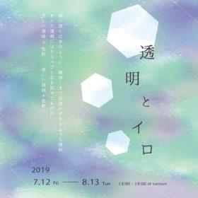 sunsun企画展「透明とイロ」2019年7月12日(金)-8月13日(火)