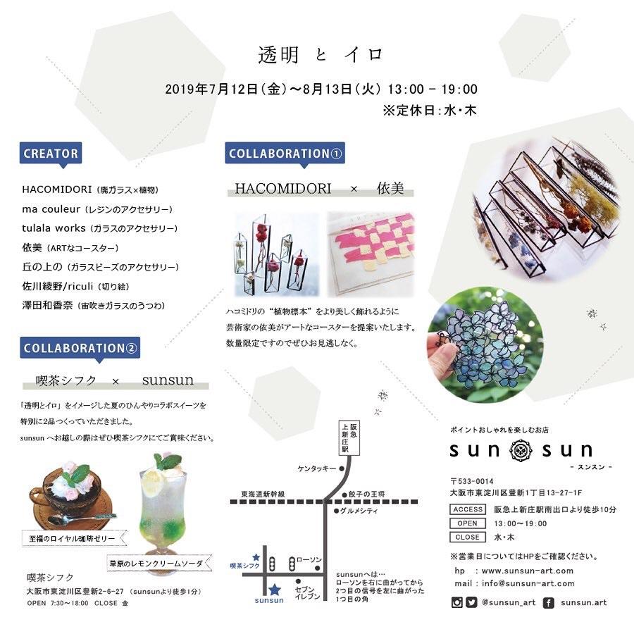 sunsun企画展「透明とイロ」2019年7月12日(金)-8月13日(火)詳細画像