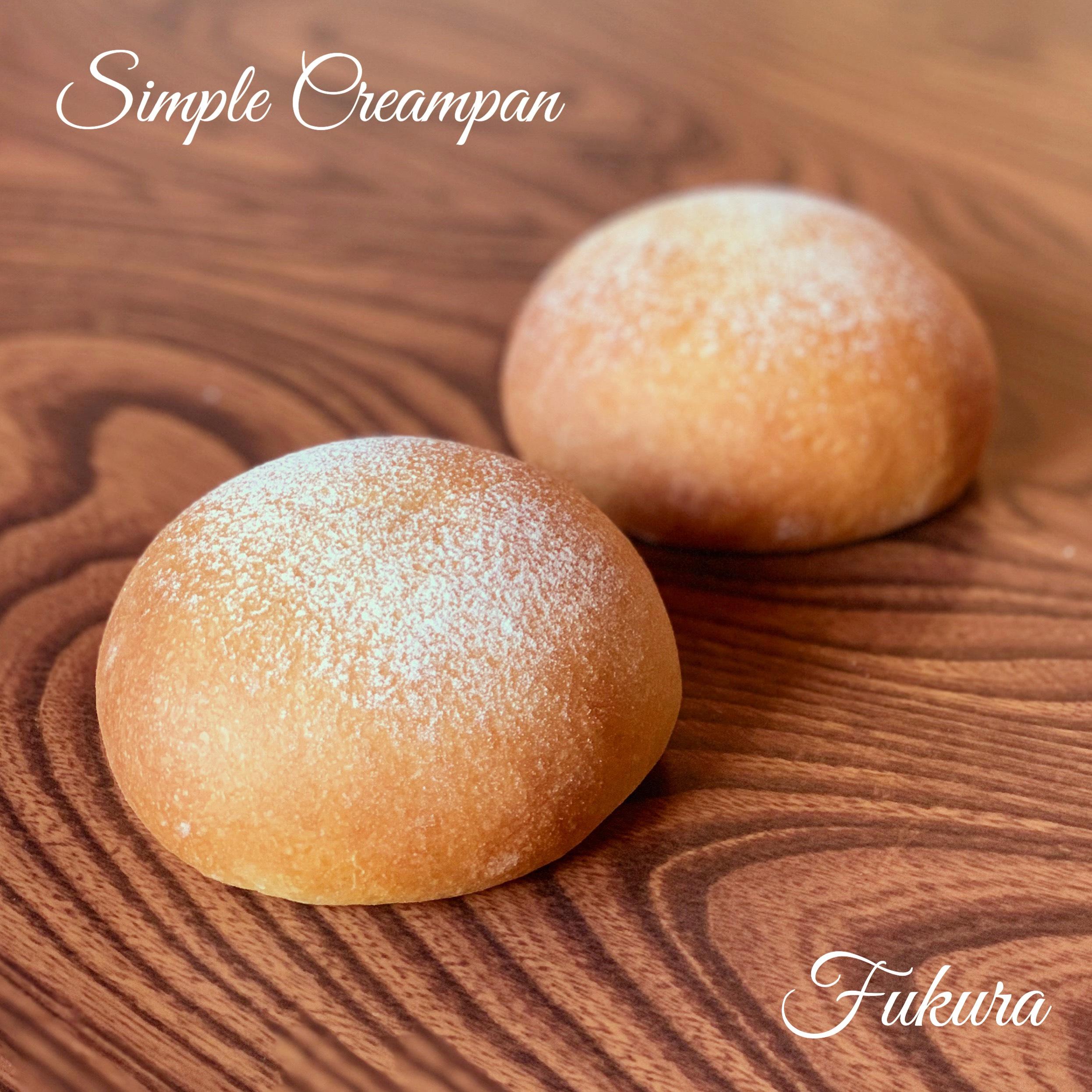 シンプルクリームパン(別名、大入りクリームパン)