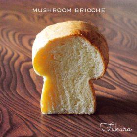 ブリオッシュbread