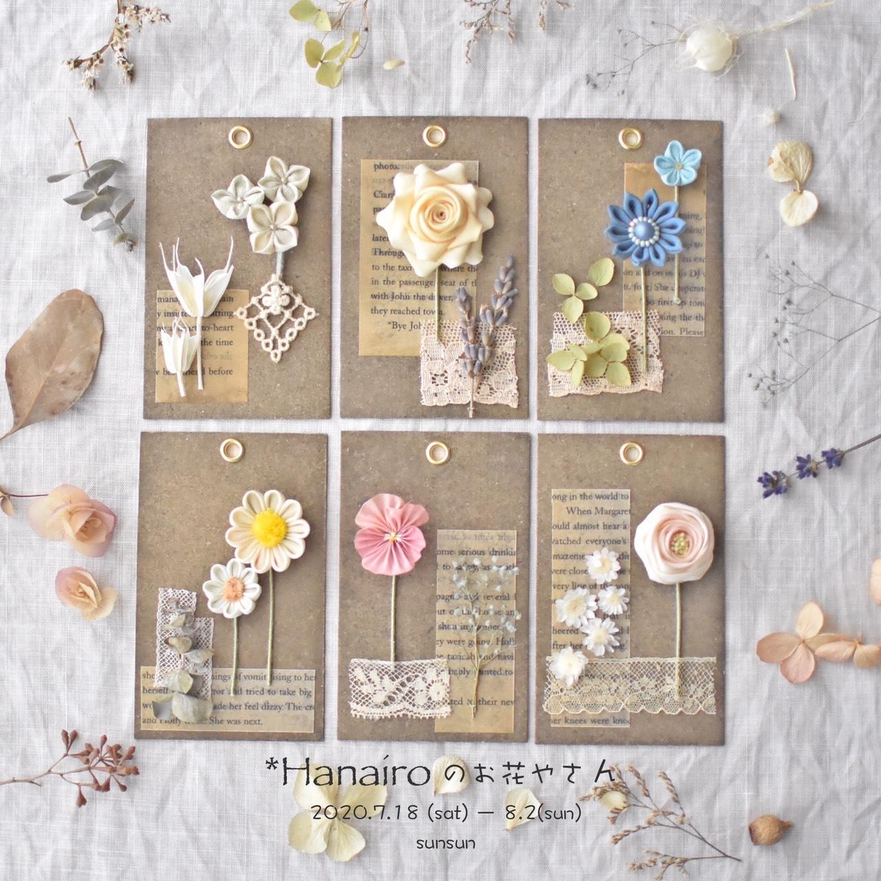 Hanairo 個展「お花やさん」DM