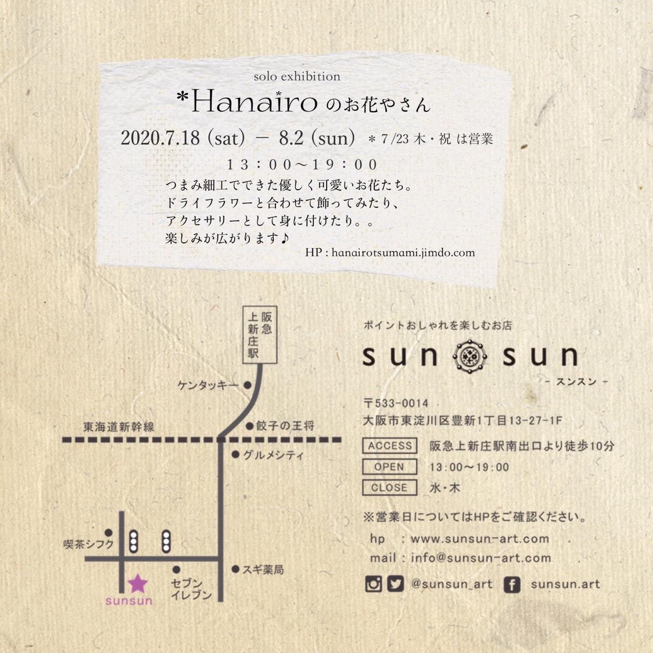 Hanairo 個展「お花やさん」DMのアクセスマップと詳細