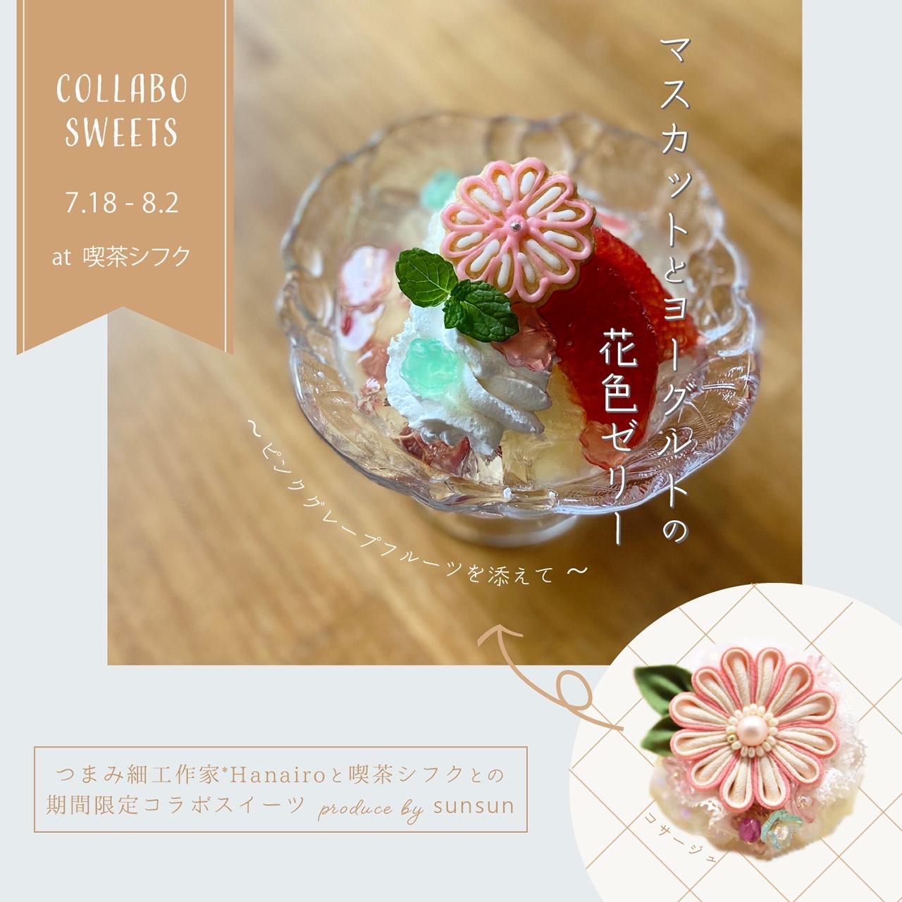Hanairo 個展「お花やさん」コラボスーツ企画