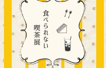 食べられない喫茶展vol.2のメインビジュアル