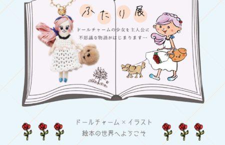 Etoile Scarlett × taemi「ふたり展」メインDM