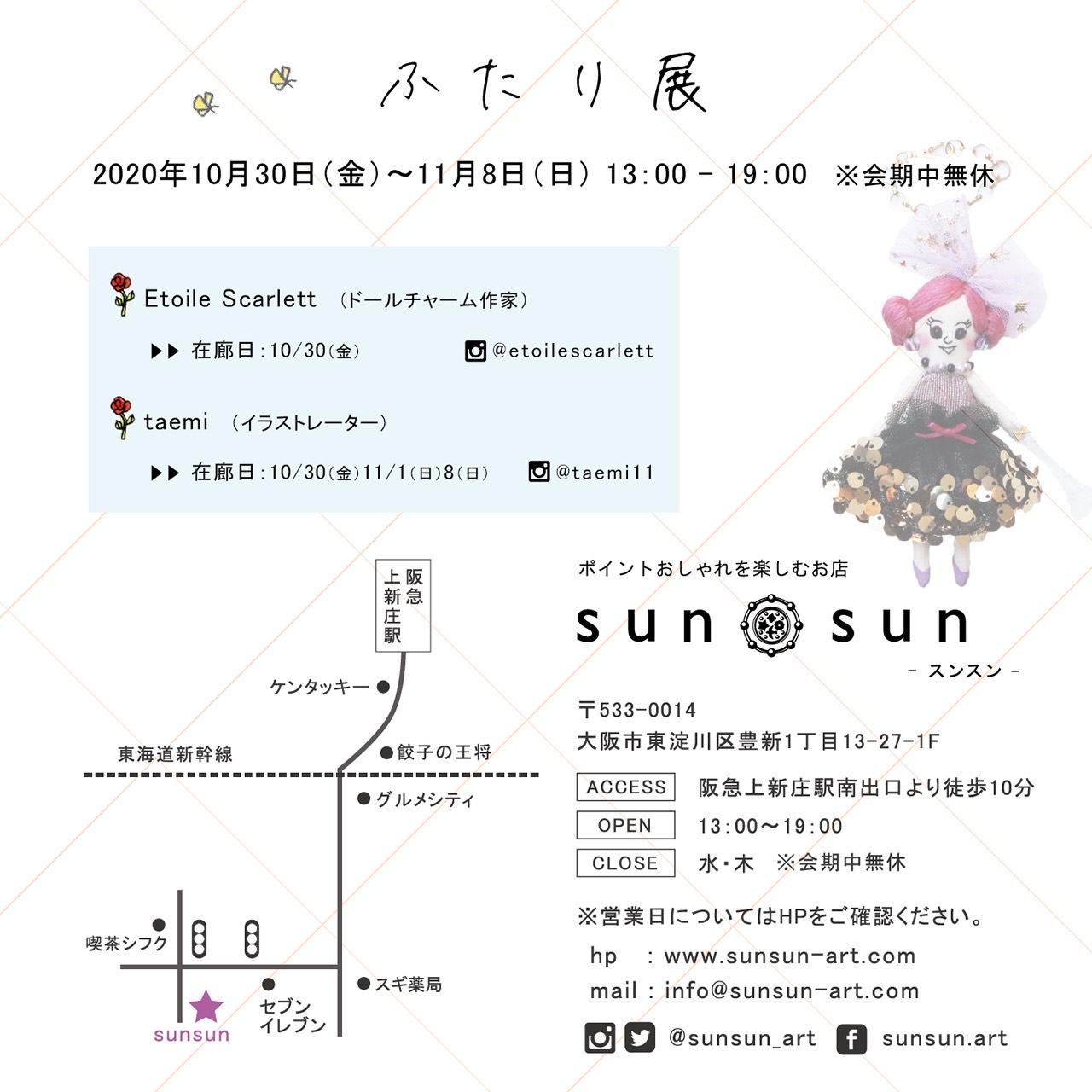 Etoile Scarlett × taemi「ふたり展」詳細