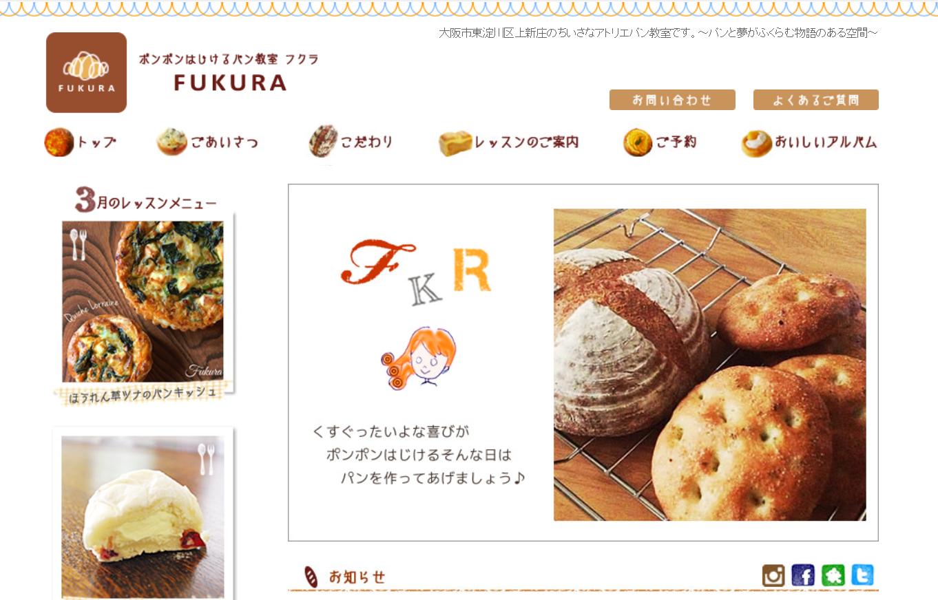 リニューアル前のパン教室FUKURAのホームページのキャプチャ