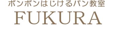ポンポンはじけるパン教室FUKURA|大阪市東淀川区上新庄