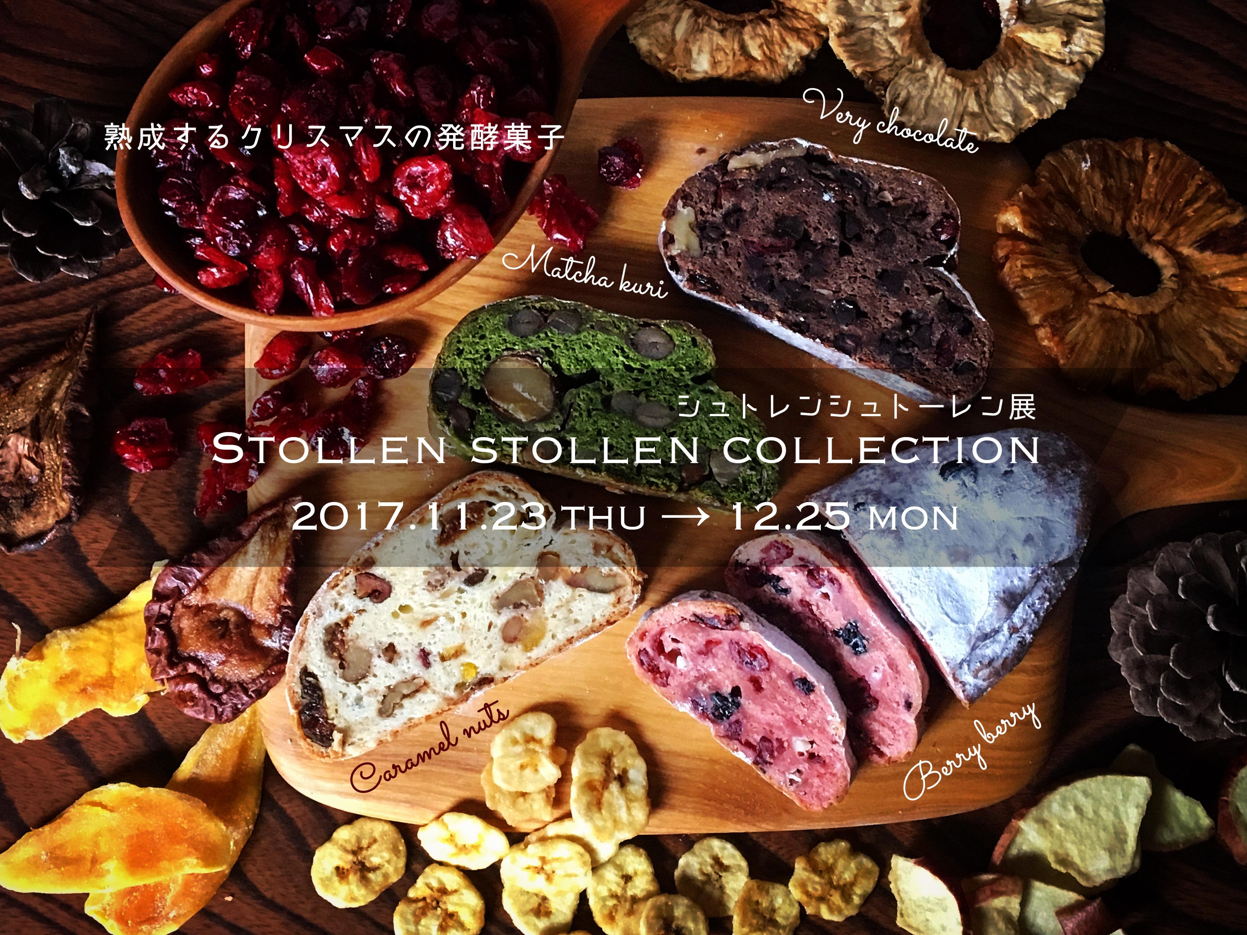 【FUKURA個展】シュトレンシュトーレン展 ~熟成するクリスマスの発酵菓子