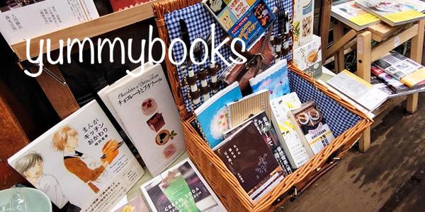 食べられない喫茶展vol.2より(yummybooks・美しい食べものの本)